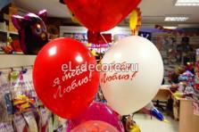 """Воздушные шары с гелием """"я тебя люблю"""""""