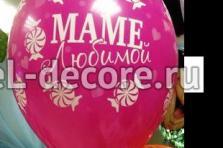 Воздушные шары с гелием Любимой маме.