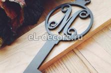 Ключ с инициалами