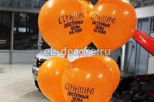 Фонтаны из шаров, нанесение любого слогана