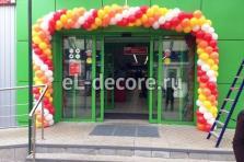 Арка на вход Торгового центра из воздушных шариков в Щелково