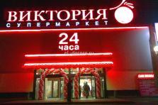 """Оформление воздушными шарами на Севастопольском пр-те, супермаркет """"Виктория"""""""