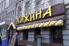 Гирлянда из воздушных шаров по фасаду ресторана