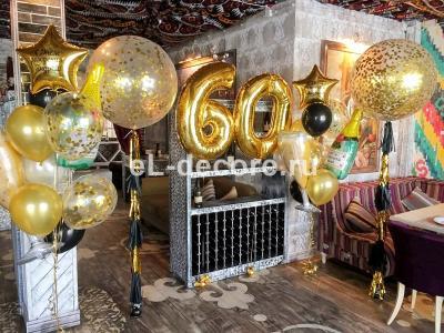 Воздушные шары на Юбилей 60 лет.