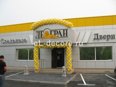 """Арка из воздушных шаров на открытие магазина """"Легран"""""""