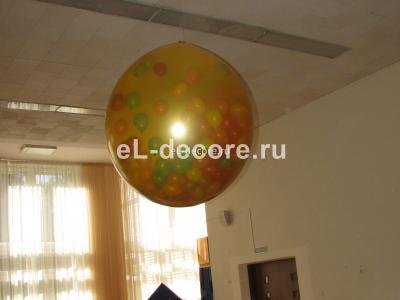 Шар-сюрприз, при взрыве маленьких шариков и конфетти падают на пол