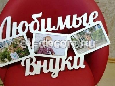 """Фоторамка """"Любимые внуки"""""""