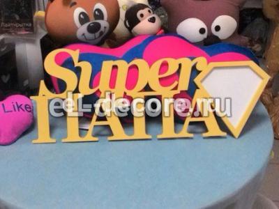 "Фоторамка ""Super Папа"""