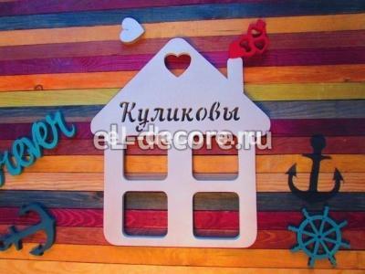 """Фоторамка """"Семейный домик"""""""