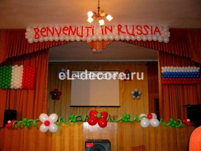 Оформление воздушными шарами Встречи итальянской делегации г.Климовск шк.№5