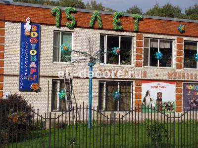 Оформление шарами Зоопарка на 15 летие в г. Лобня. 5 символов на каркасе