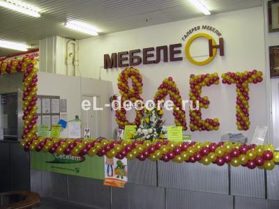 """Украшение воздушными шарами магазина в ТЯК """"Москва"""" 4 символа"""