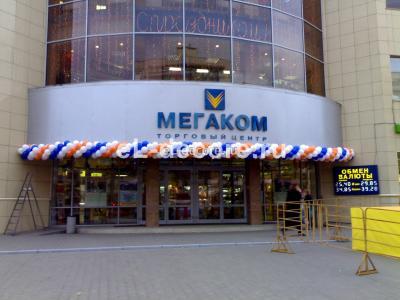 """Оформление воздушными шарами ТЦ """"Мегаком"""""""