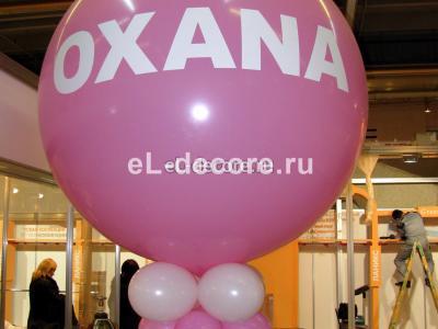 1.5 метровый шар с логотипом